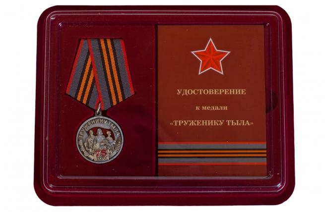 Общественная медаль к 75-летию Победы в ВОВ Труженику тыла - в футляре