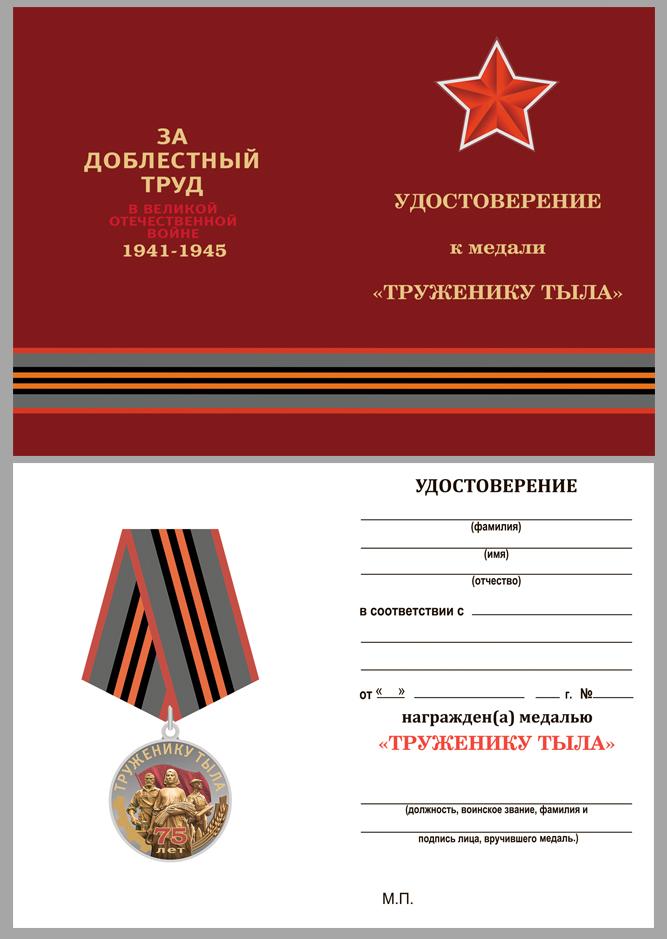 Общественная медаль к 75-летию Победы в ВОВ Труженику тыла - удостоверение