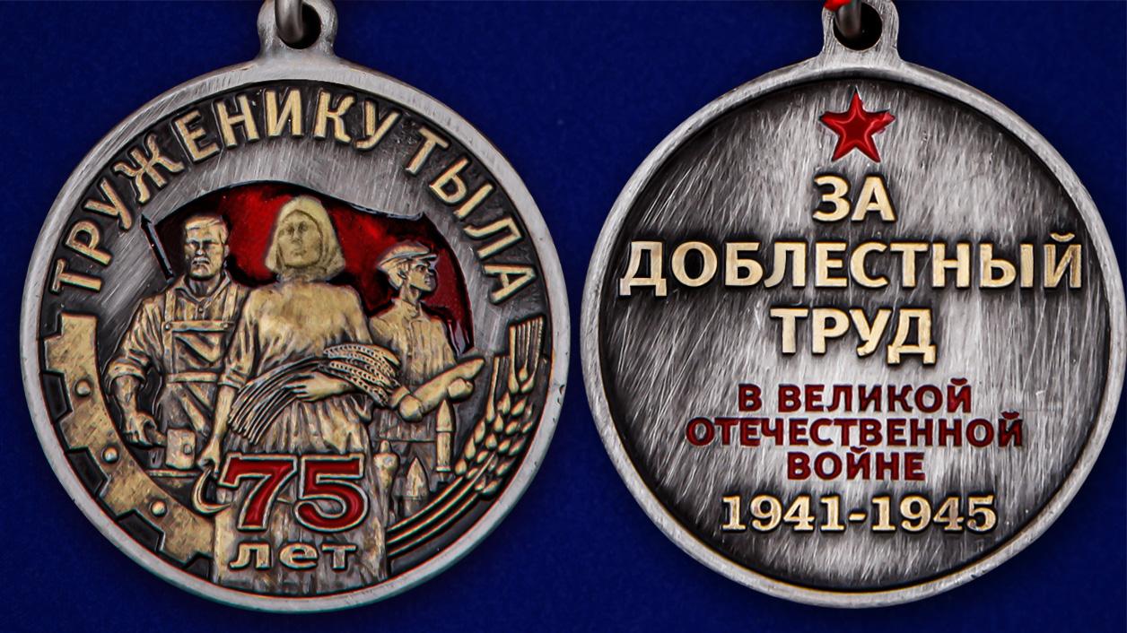 Общественная медаль к 75-летию Победы в ВОВ Труженику тыла - аверс и реверс