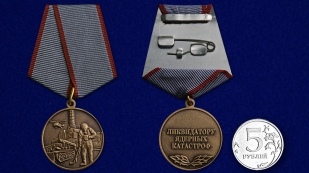 """Общественная медаль """"Ликвидатору ядерных катастроф"""" - сравнительный вид"""