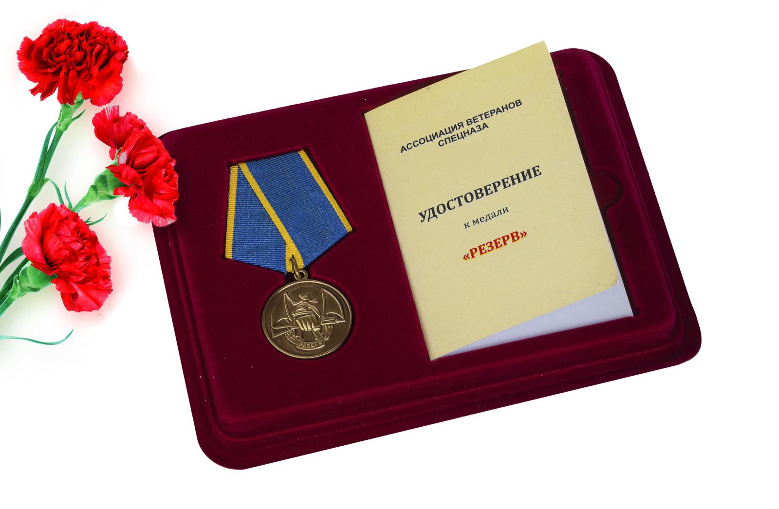 Купить общественную медаль «Резерв» Ассоциация ветеранов спецназа оптом выгодно