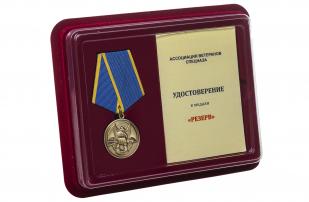 Общественная медаль «Резерв» Ассоциация ветеранов спецназа - вфутляре с удостоверением