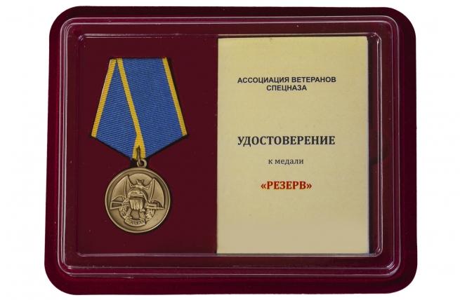Общественная медаль «Резерв» Ассоциация ветеранов спецназа