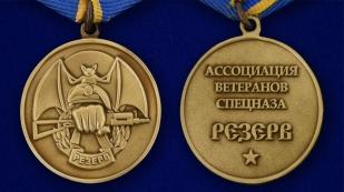 Общественная медаль «Резерв» Ассоциация ветеранов спецназа - аверс и реверс
