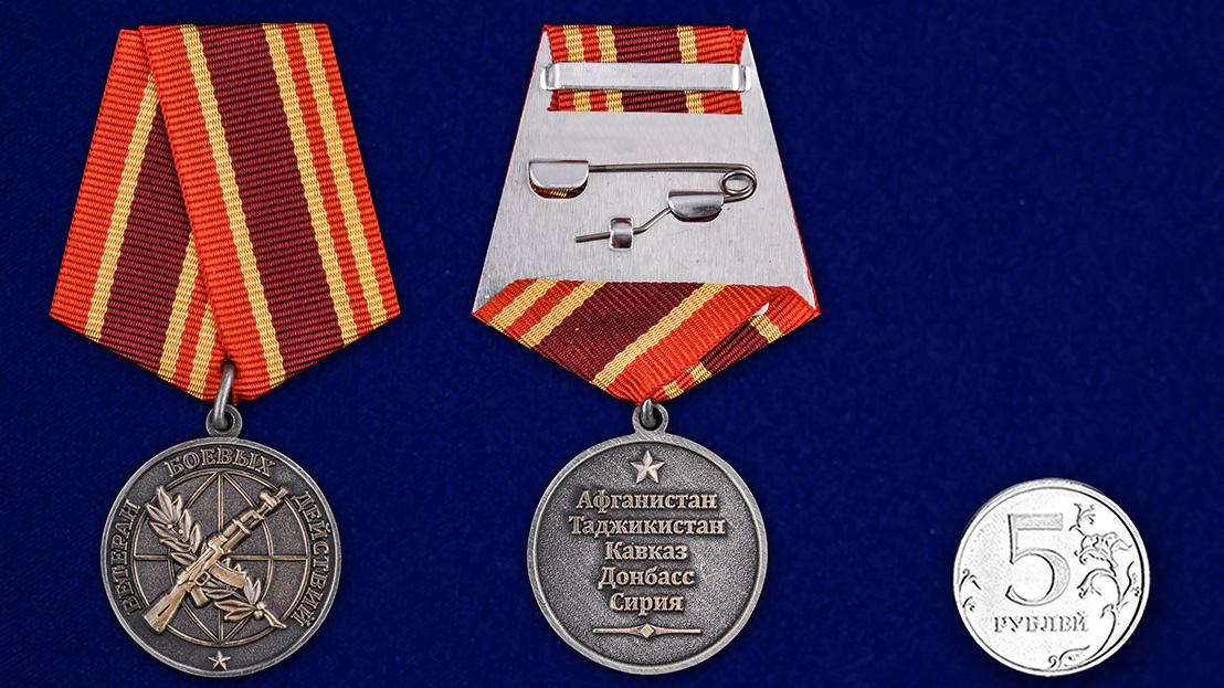 Общественная медаль Ветеран боевых действий - сравнительный вид