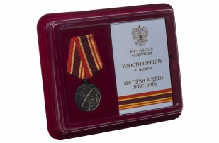 Общественная медаль Ветеран боевых действий - в футляре с удостоверением
