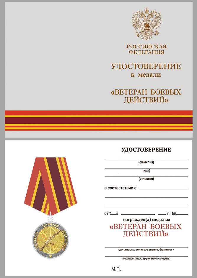 Общественная медаль Ветеран боевых действий - удостоверение