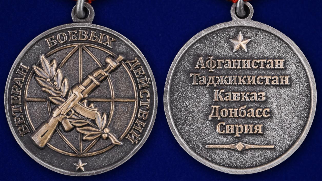 Общественная медаль Ветеран боевых действий - аверс и реверс