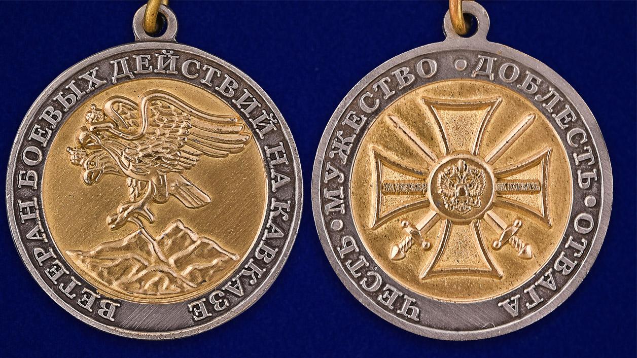 Общественная медаль «Ветеран боевых действий на Кавказе» аверс и реверс
