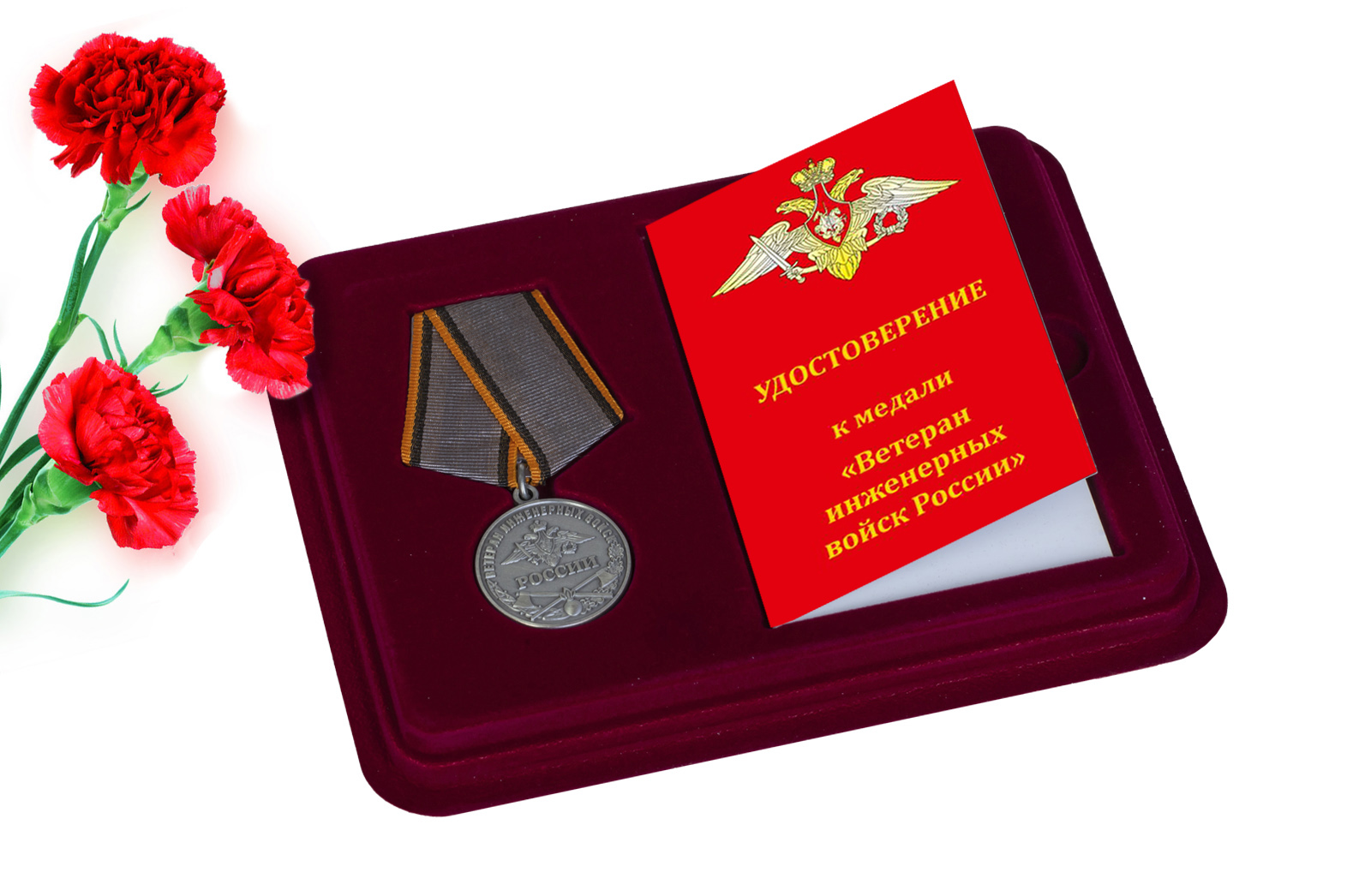 Купить общественную медаль Ветеран Инженерных войск по экономичной цене