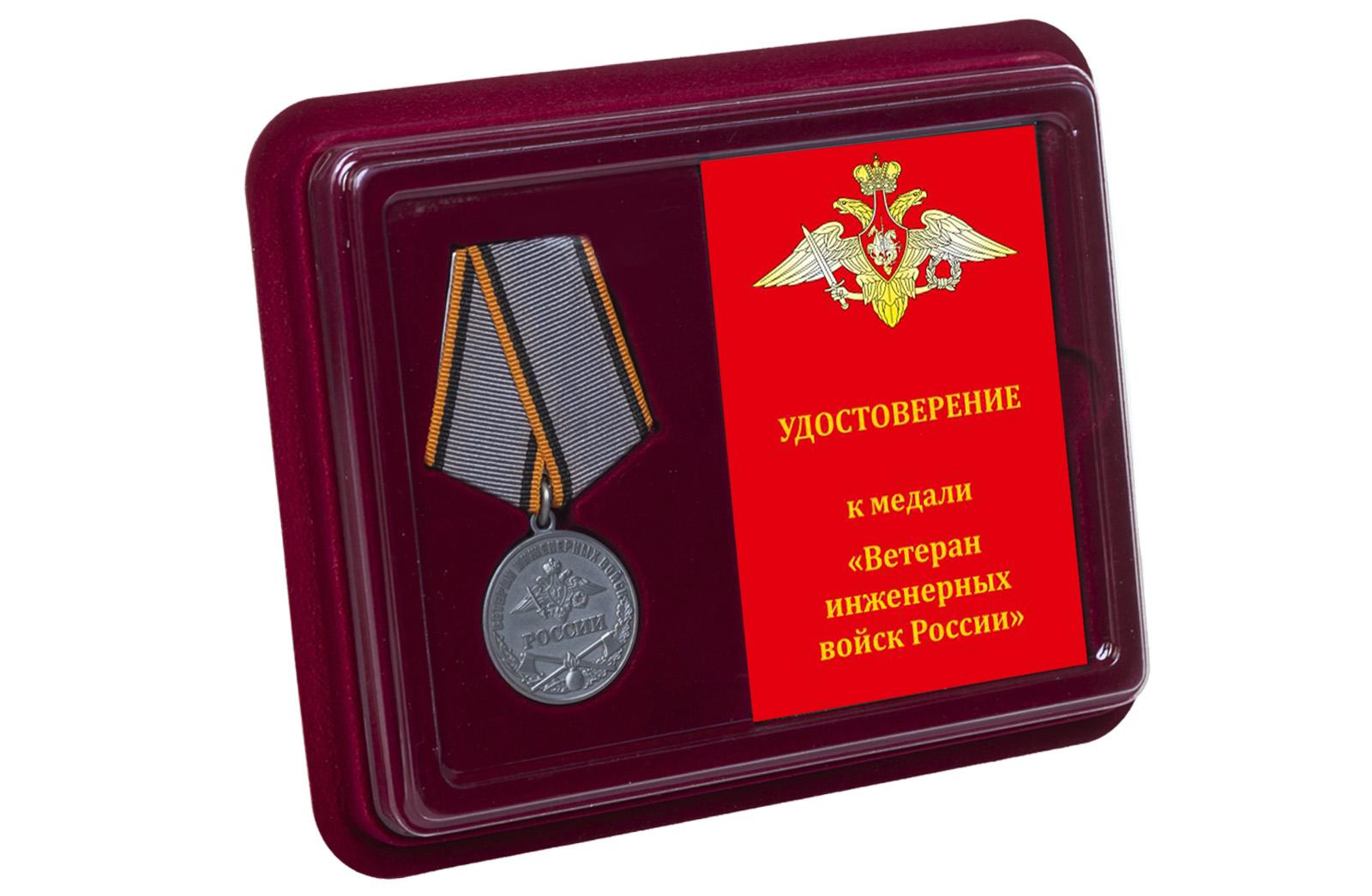 Купить общественную медаль Ветеран Инженерных войск оптом или в розницу
