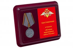 Общественная медаль Ветеран Инженерных войск - в футляре с удостоверением