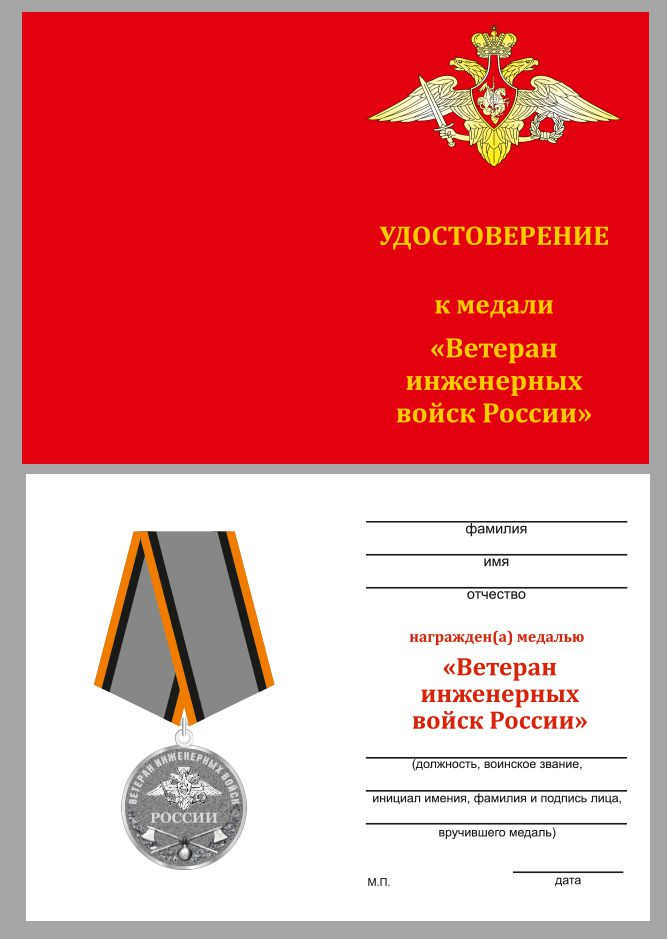 Общественная медаль Ветеран Инженерных войск - удостоверение