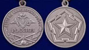 Общественная медаль Ветеран Инженерных войск - аверс и реверс