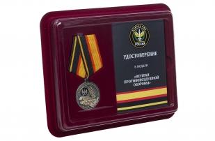 Общественная медаль Ветеран ПВО - в футляре с удостоверением