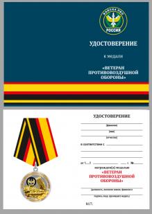Общественная медаль Ветеран ПВО - удостоверение
