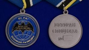"""Общественная медаль """"Ветеран спецназа ГРУ"""" - аверс и реверс"""