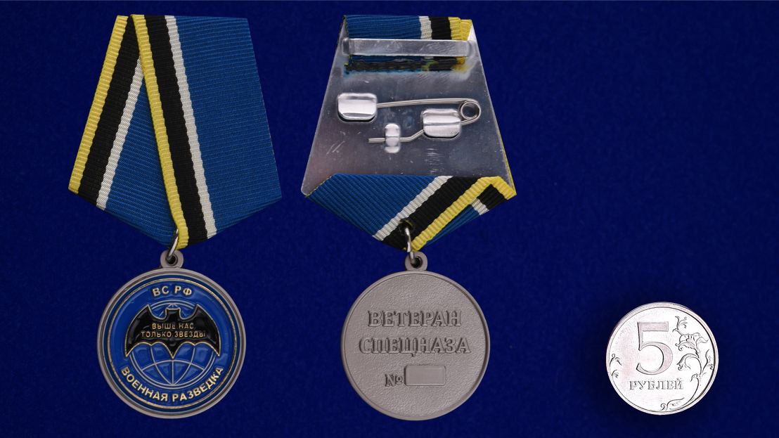 """Общественная медаль """"Ветеран спецназа ГРУ"""" - сравнительй вид"""