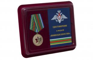 Общественная медаль Воинское братство - в футляре с удостоверением