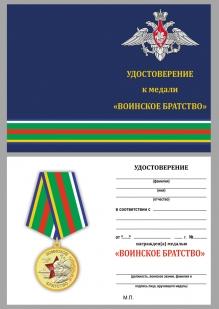 Общественная медаль Воинское братство - удостоверение