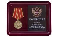 Общественная медаль Выпускнику Суворовского военного училища