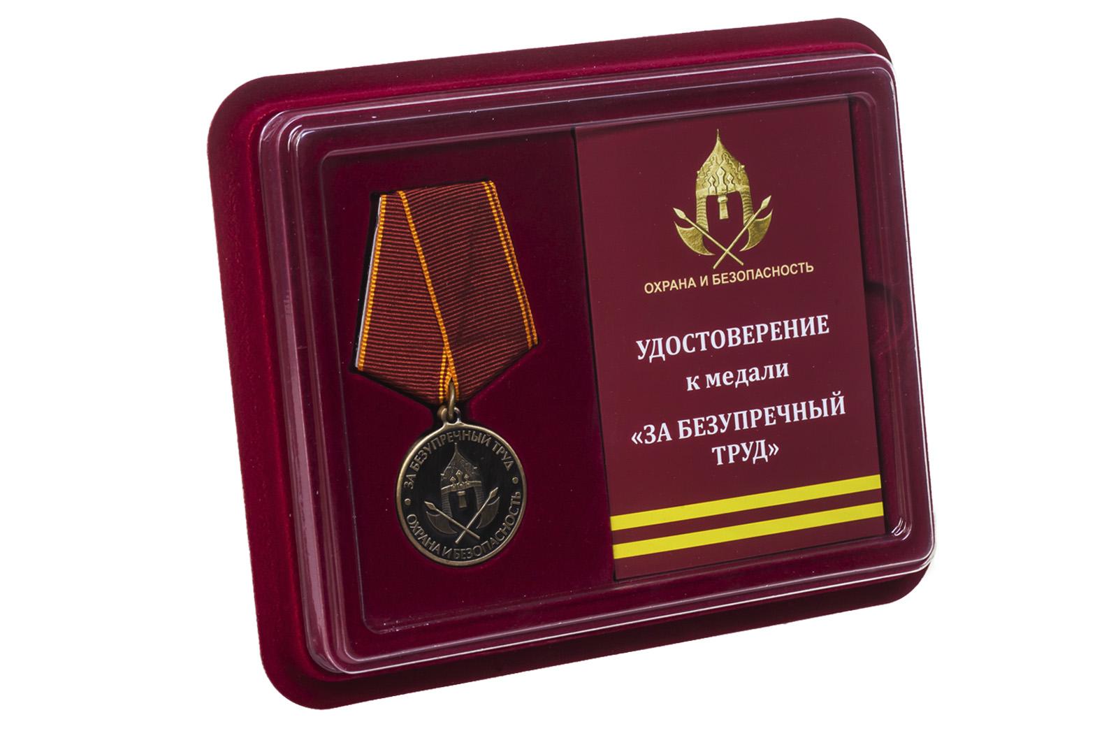 Купить общественную медаль За безупречный труд. Охрана и безопасность онлайн