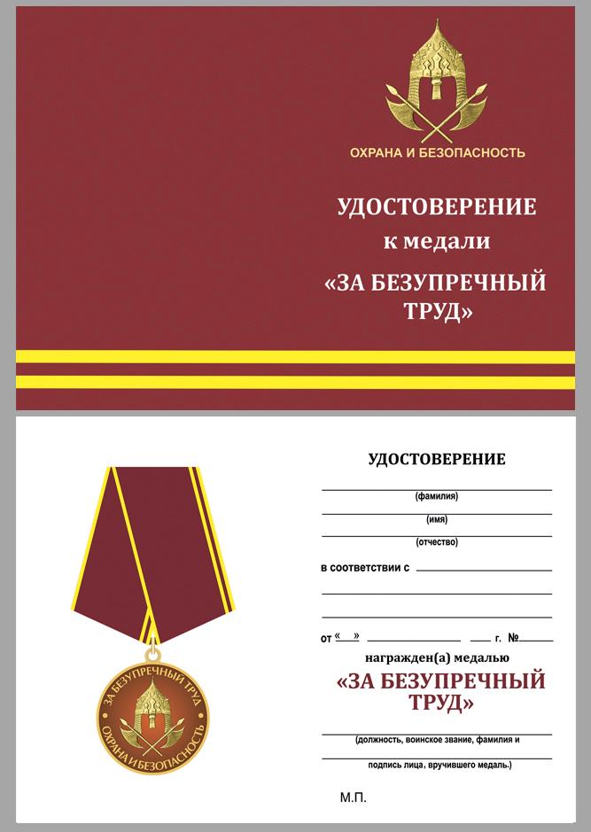 Общественная медаль За безупречный труд. Охрана и безопасность - удостоверение