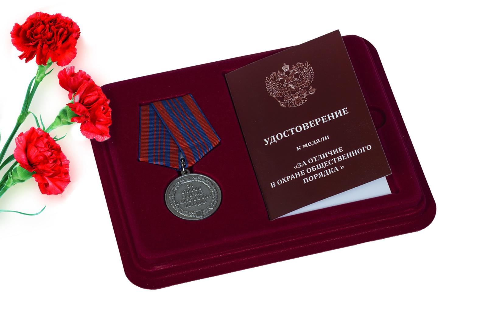 Купить общественную медаль За отличие в охране общественного порядка оптом или в розницу