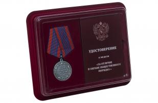Общественная медаль За отличие в охране общественного порядка - в футляре с удостоверением