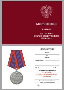 Общественная медаль За отличие в охране общественного порядка - удостоверение