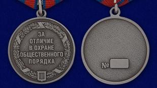 Общественная медаль За отличие в охране общественного порядка - аверс и реверс