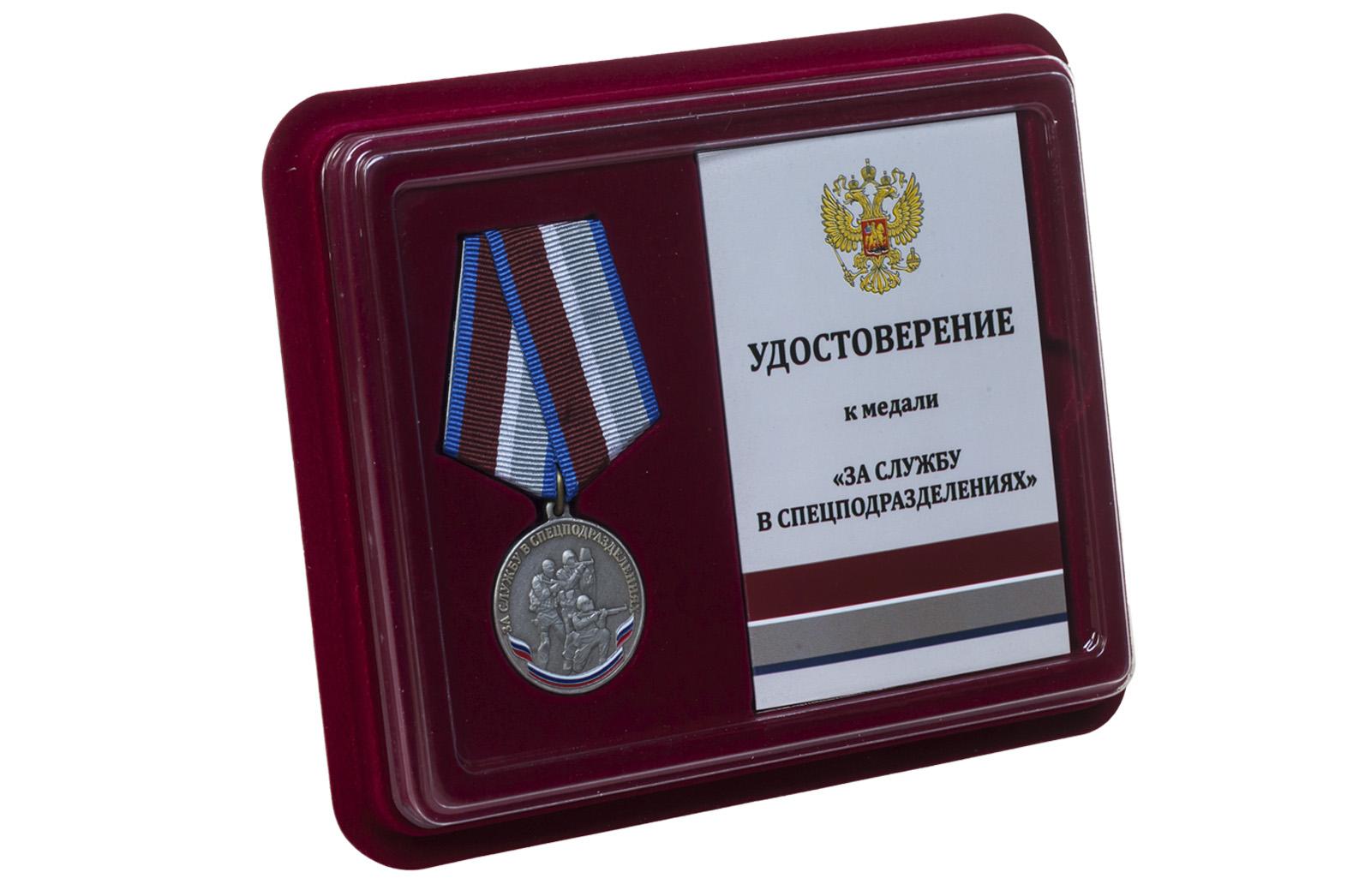Купить общественную медаль За службу в спецподразделениях онлайн с доставкой