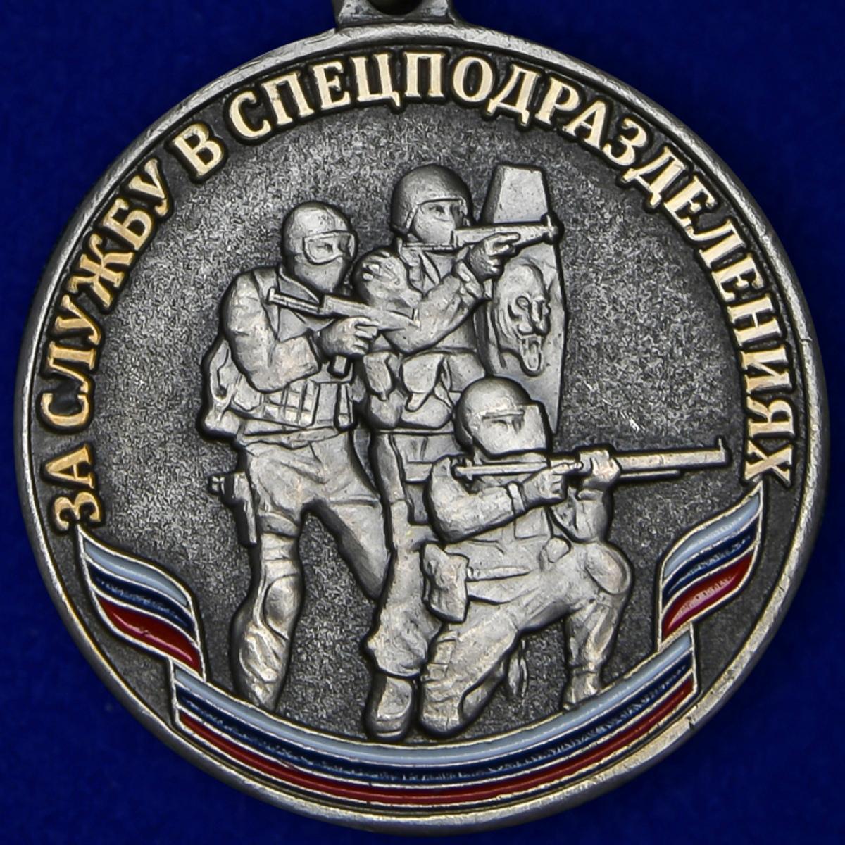 Общественная медаль За службу в спецподразделениях