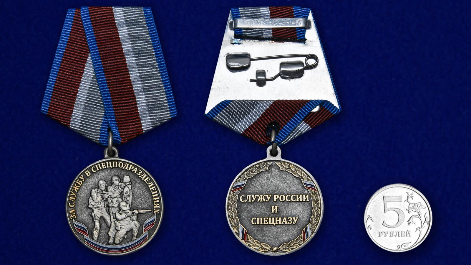 Общественная медаль За службу в спецподразделениях - сравнительный вид