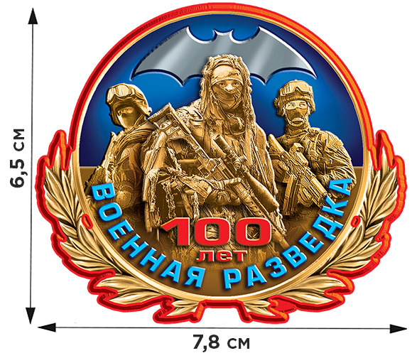"""Однотонная футболка с трансфером """"100 лет военной разведке"""""""