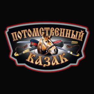 """Однотонная футболка с трансфером """"Потомственный казак"""""""