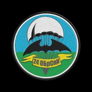 Однотонная мужская толстовка с эмблемой  24 ОБрСпН купить выгодно