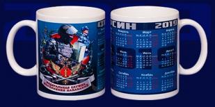 Офисная кружка-календарь 2019 сотрудника ФСИН