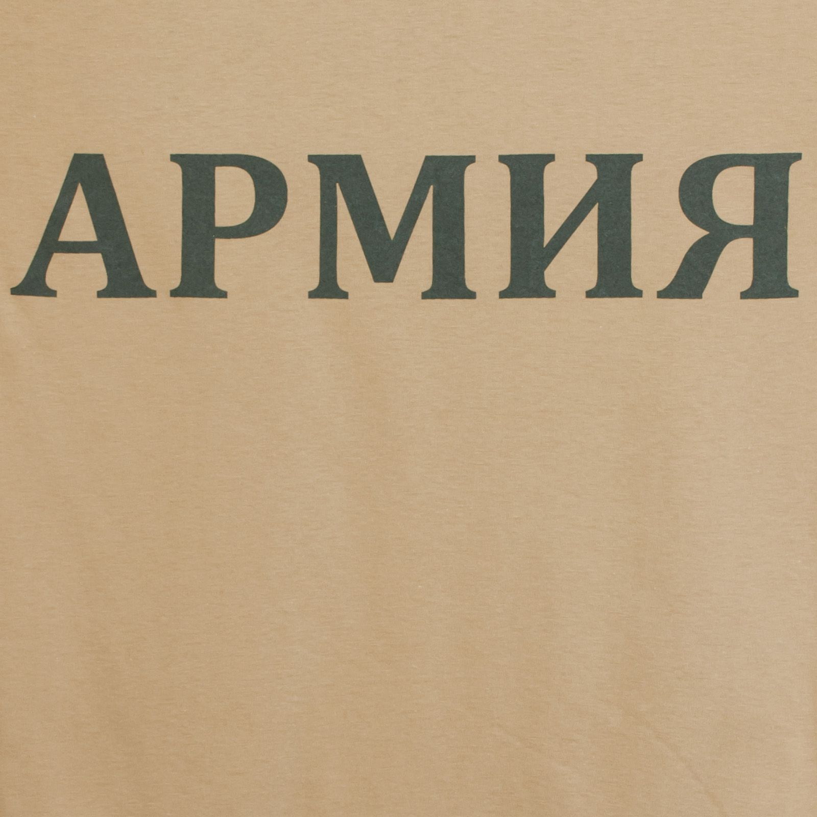 """Офицерская футболка """"Армия"""" в интернет-магазине"""