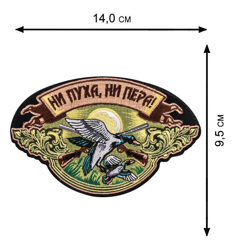 Охотничья толстовка с капюшоном и шевроном «Ни пуха, ни пера!».