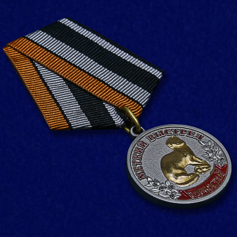 """Охотничья медаль """"Горностай"""" в подарок"""