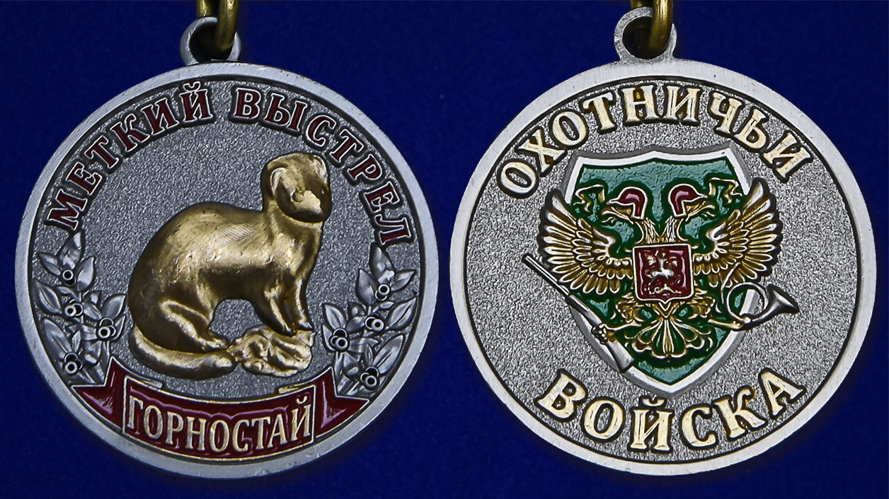 """Охотничья медаль """"Горностай"""""""