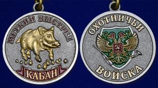 "Охотничья медаль ""Кабан"""