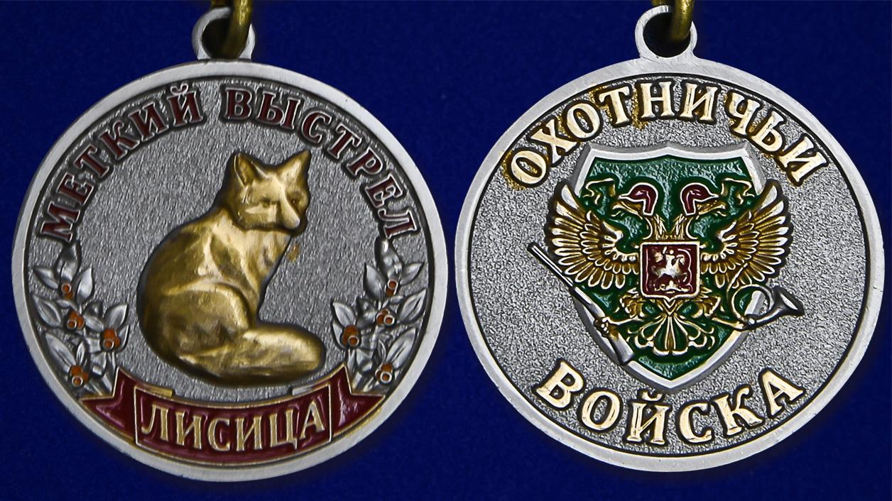 """Охотничья медаль """"Лисица"""""""