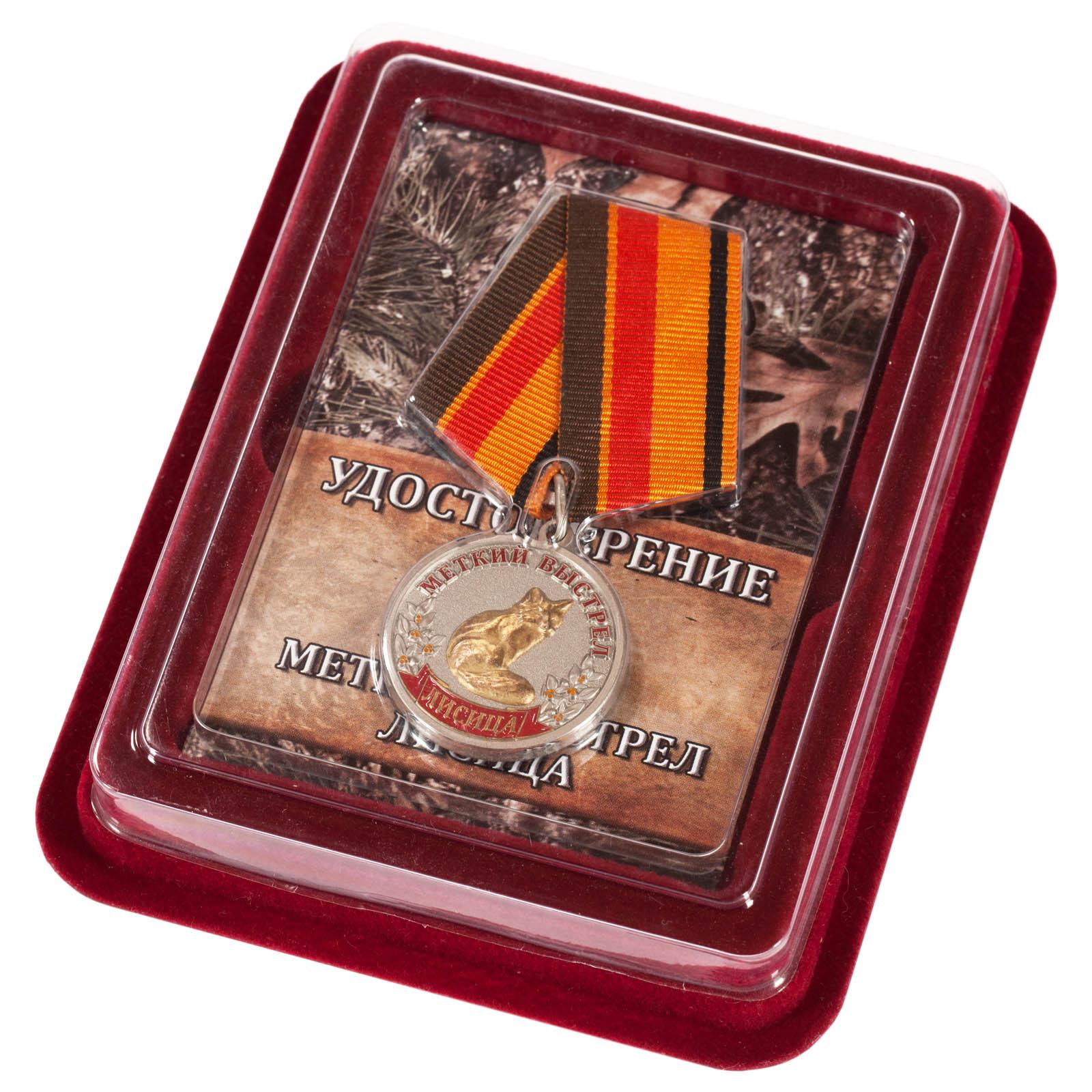 Охотничья медаль Лисица