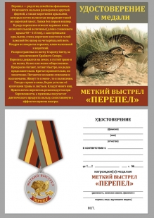 Удостоверение к Охотничьей медали Меткий выстрел Перепел