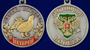 """Охотничья медаль """"Тетерев"""" (Меткий выстрел) - аверс и реверс"""
