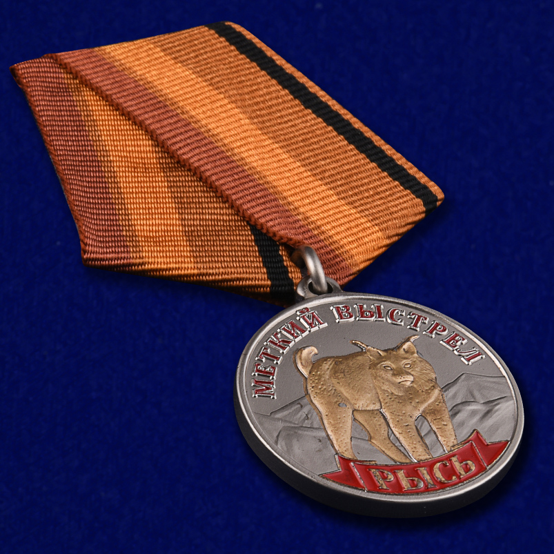 """Охотничья медаль """"Рысь"""" в подарок"""