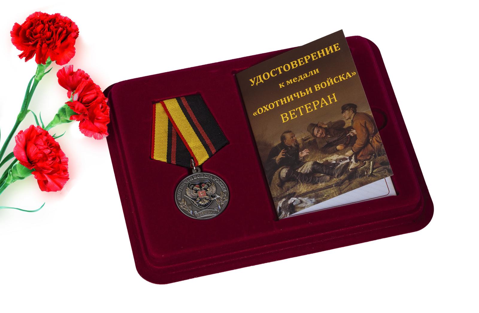Охотничья медаль (Ветеран) купить в подарок