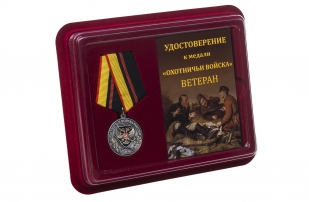 Охотничья медаль (Ветеран) - в футляре с удостоверением